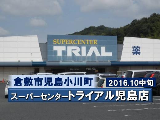 supercentertrialkojima1610-2.jpg
