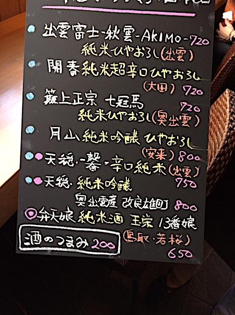 1105田中屋2