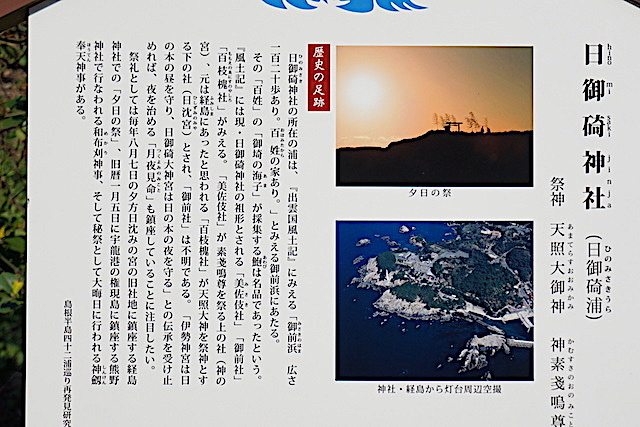 1105日御碕神社2