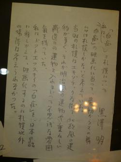 黒澤監督の手紙 小