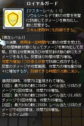 MapleStory 2016-04-23 23-27-10-021