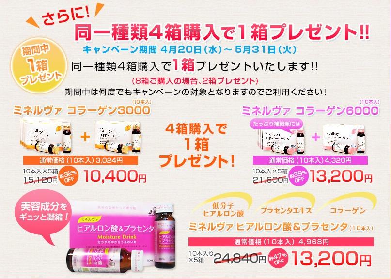 京都薬品ヘルスケア 18周年ありがとうキャンペーン 同一種類4箱購入で1箱プレゼント(8箱購入で2箱プレゼント)