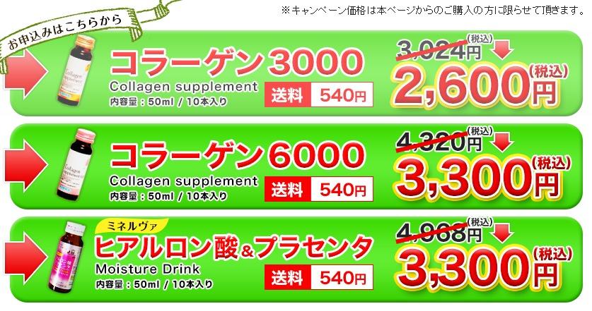 京都薬品ヘルスケア 18周年ありがとうキャンペーン