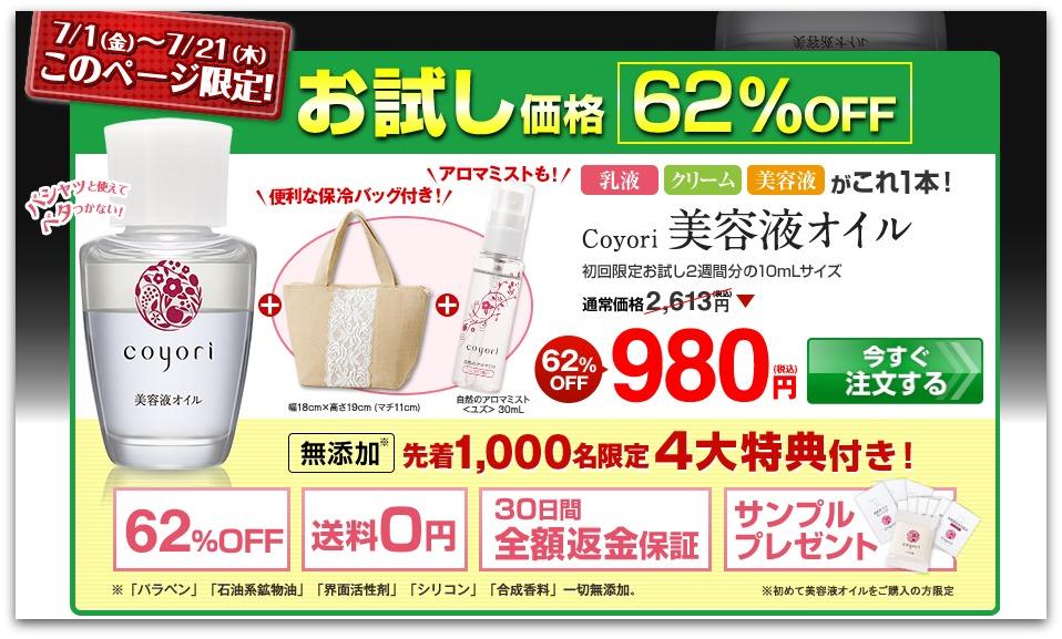 coyori 美容液オイル980円キャンペーン 保冷バッグ&自然のアロマミスト(ユズの香り)プレゼント