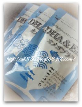 DHA&EPA オメガプラス 株式会社みやび 現品3袋