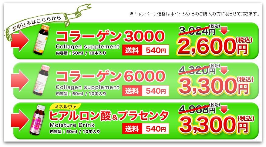 京都薬品ヘルスケア 残暑キャンペーン