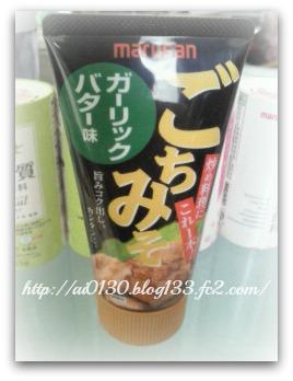 豆乳の日キャンペーンプレゼント ごちみそ(ガーリックバター味)