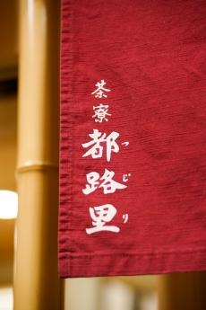 gion_tujiri_1.jpg