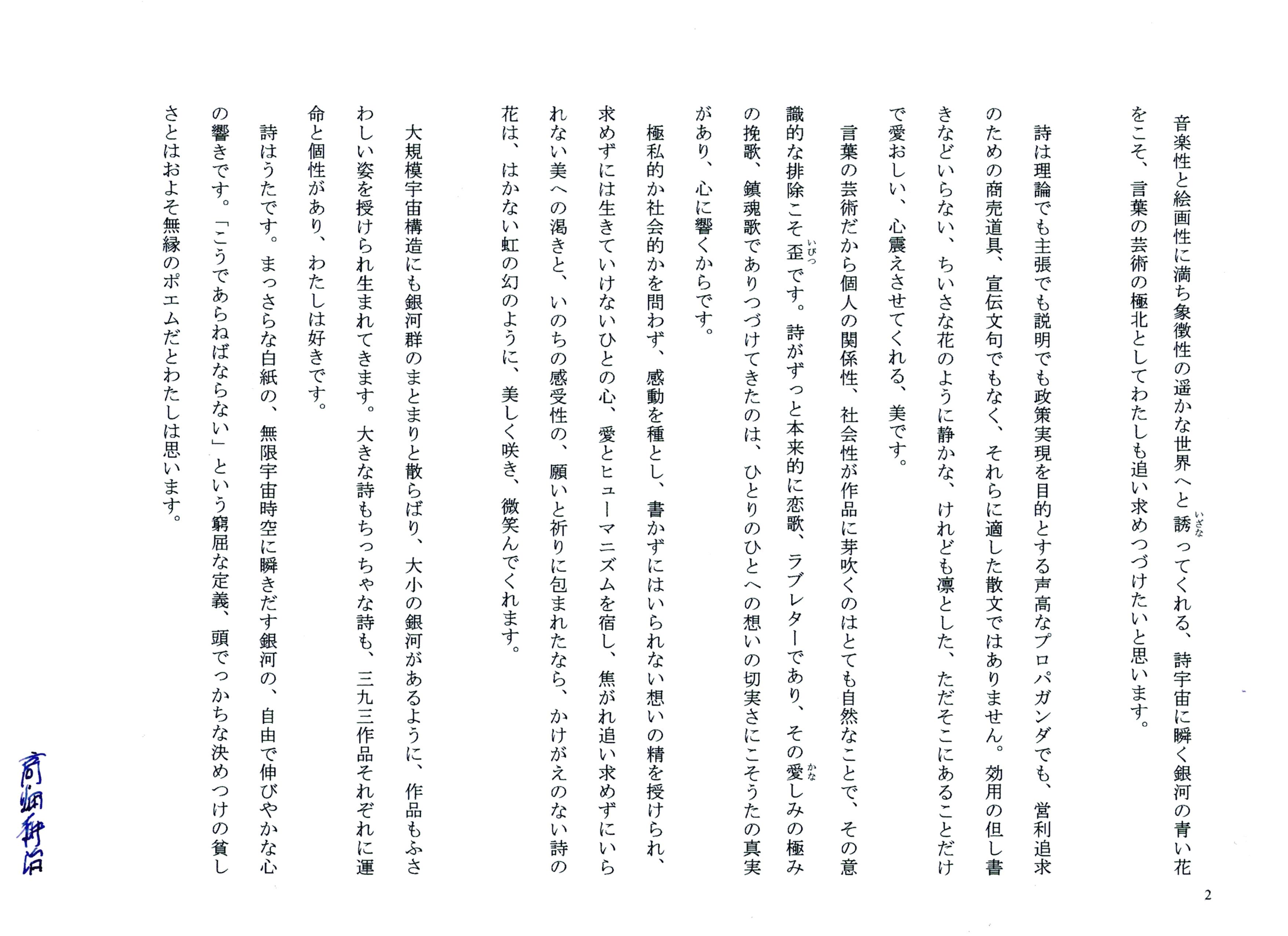 詩想_銀河,ふりしきる_高畑耕治_p2