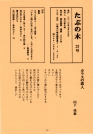「たぶの木」23号表紙・目次