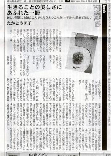 詩集「こころうた こころ絵ほん」たかとう匡子氏書評_図書新聞 第3077号2012年9月8日