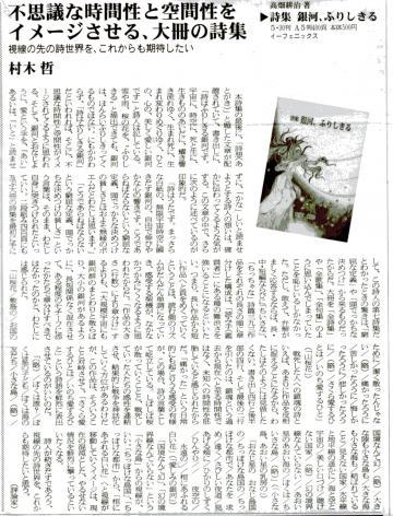 「銀河、ふりしきる」_村木哲批評_図書新聞20161029_3276号