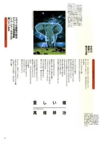 evah01_199611_c.jpg