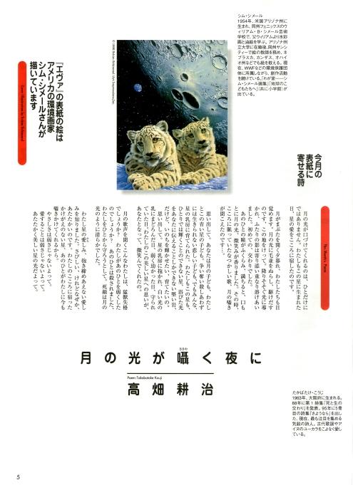 evah03_199701.jpg