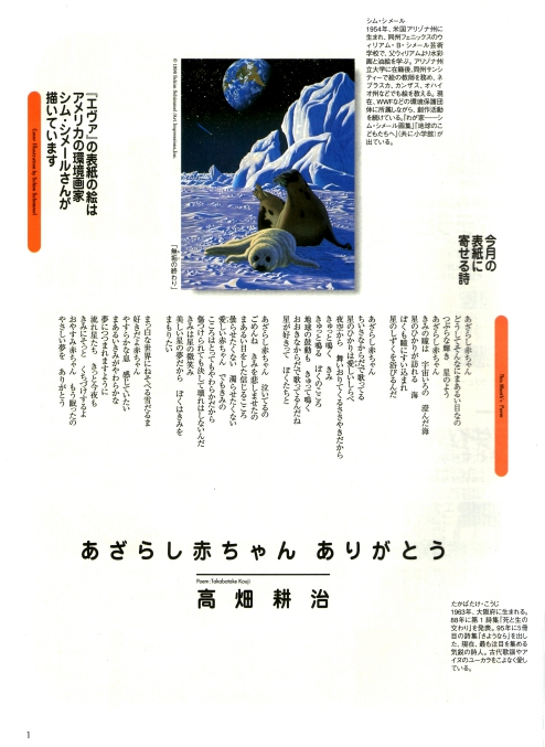 evah04_199702.jpg