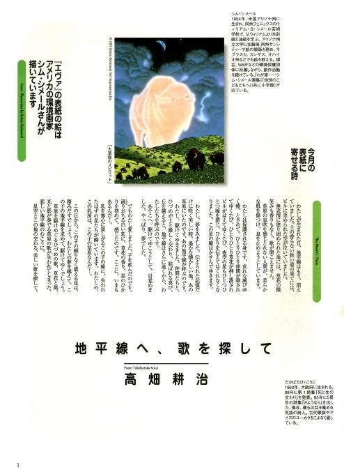 evah05_199703.jpg