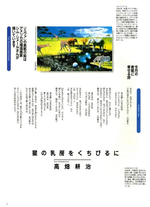evah06_199704.jpg