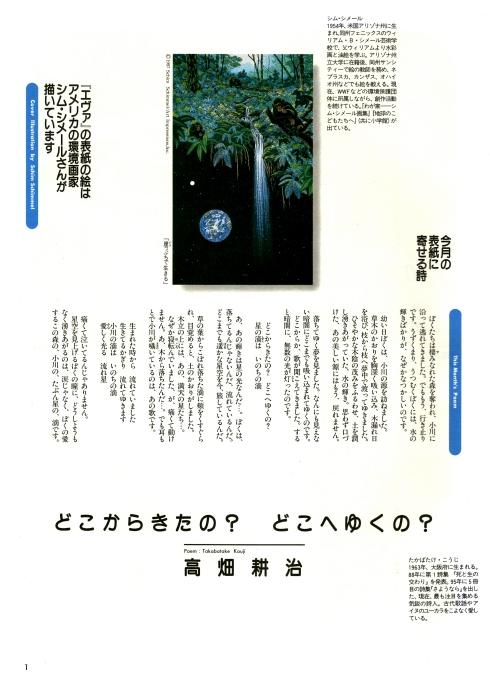 evah07_199705.jpg