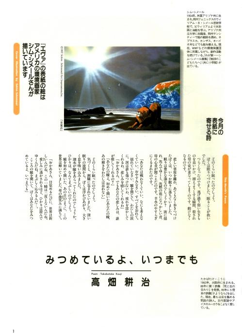 evah08_199706.jpg
