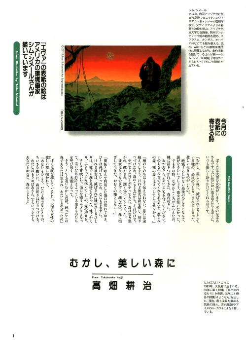 evah09_199707.jpg