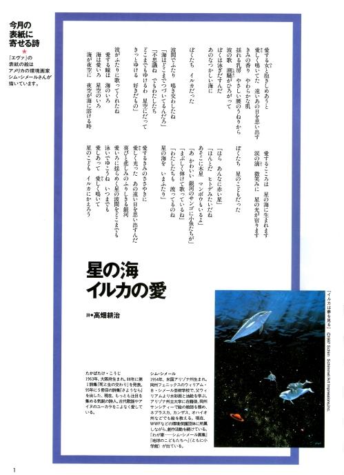 evah10_199708.jpg