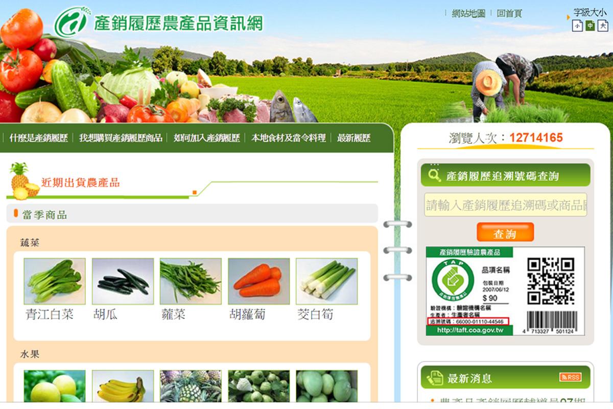 農委會產銷履歷農產品資訊網