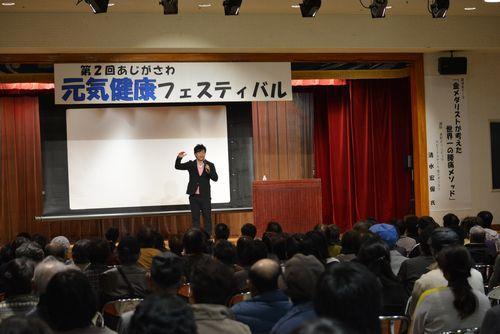 001元気健康フェスティバル