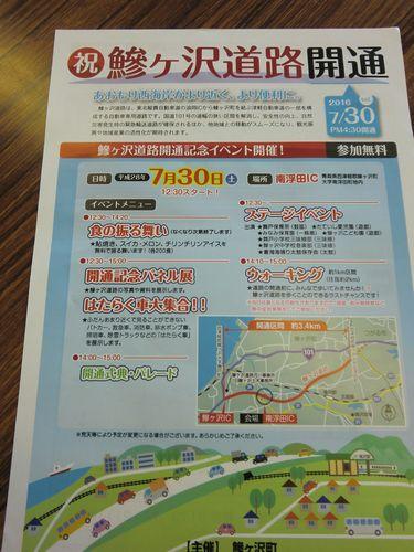 001鰺ヶ沢道路開通