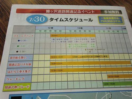 002鰺ヶ沢道路開通