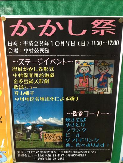 かかし祭ポスター