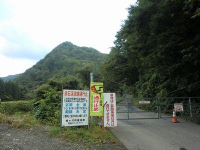 009赤石渓流