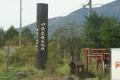 JR最高地点の木碑