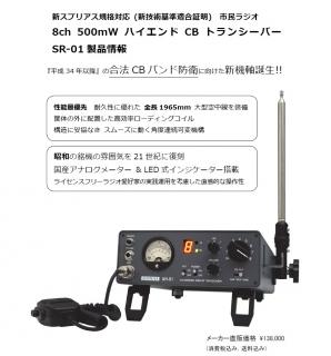 SR-01.jpg