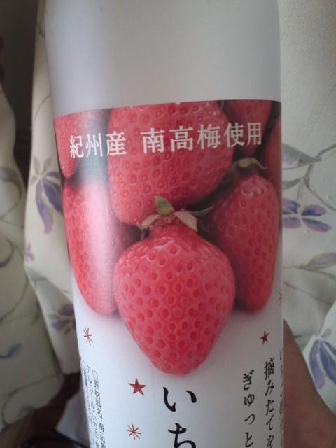 中野BC いちご梅酒 500ml
