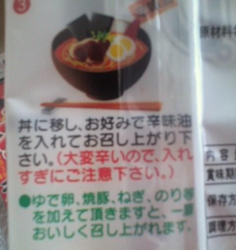 五木 辛秘の味わい 赤辛ラーメン