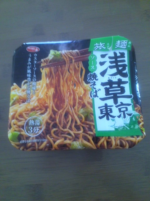 サッポロ一番 旅麺 浅草 ソース焼そば