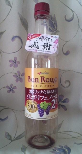 ボン・ルージュ(赤)健やかワイン