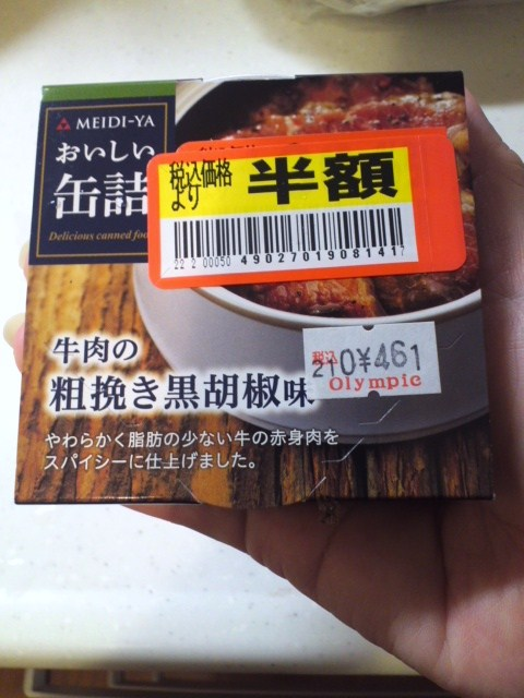 明治屋 おいしい缶詰 牛肉の粗挽き黒胡椒味