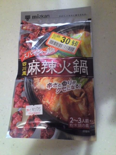 四川風麻辣火鍋