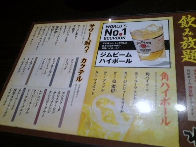 くいもの屋わん 横浜西口駅前店