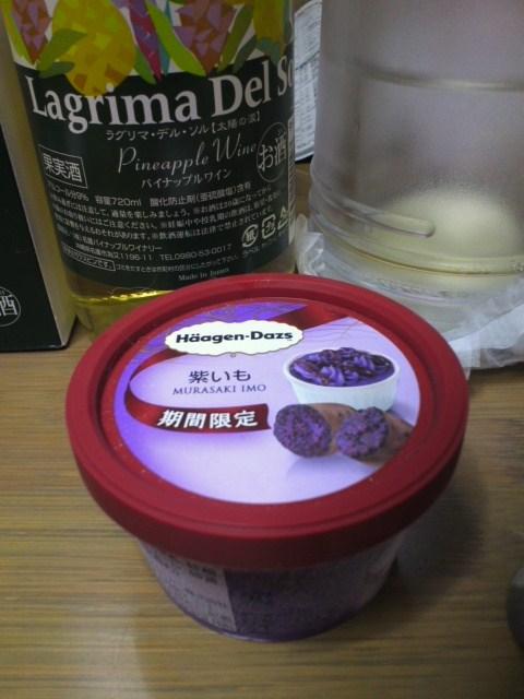 ハーゲンダッツ 期間限定 紫いも