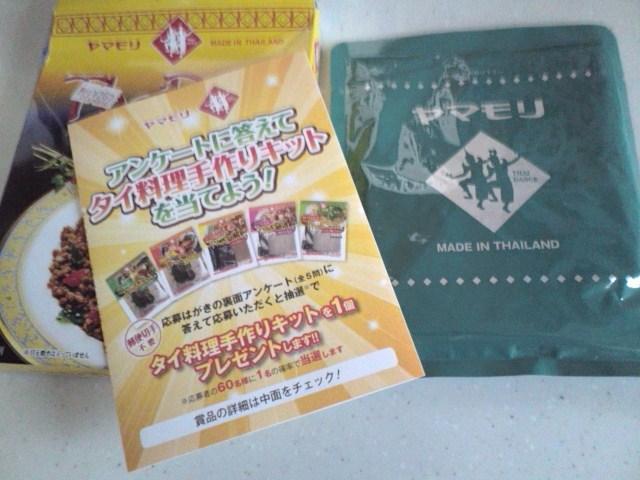 ヤマモリ ガパオ(鷄肉のバジル炒め)