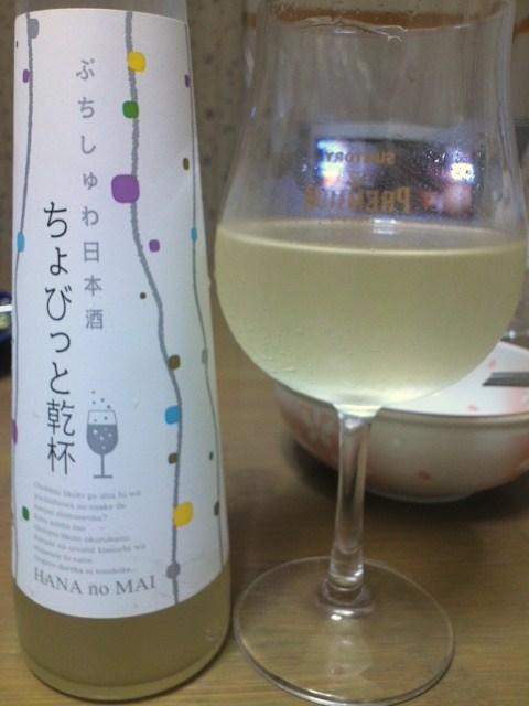 HANA no MAI ぷちしゅわ日本酒 ちょびっと乾杯