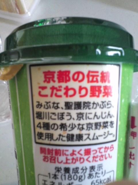メロディアン 京野菜すむーじー