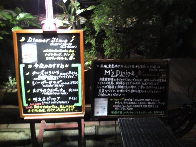 M's Dining 斎