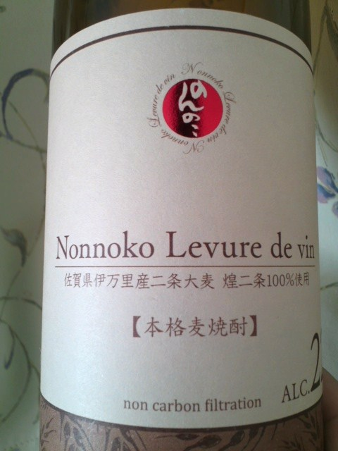 Nonnoko Levure de vin のんのこワイン酵母仕込
