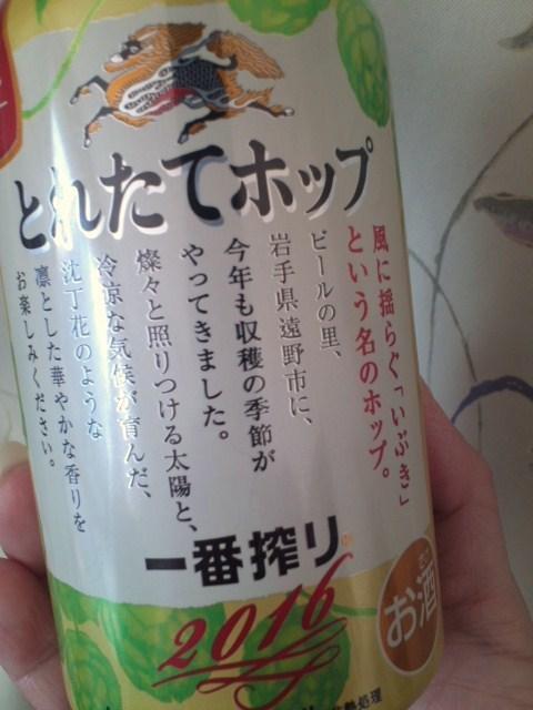 キリン 一番搾り 岩手県遠野産 とれたてホップ2016