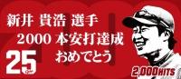 新井選手2000本安打♪