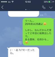 LINE②