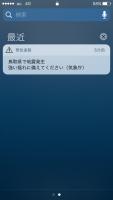 地震速報♪